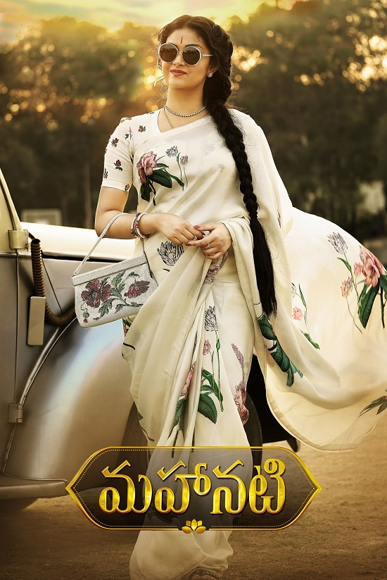 Keerthy Suresh in Saree In Mahanati Movie